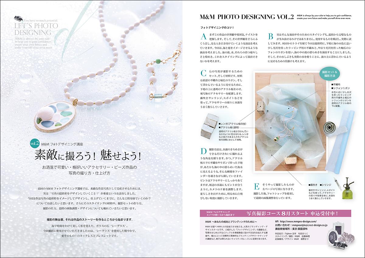 ホリマリ 雑誌デザイン / ビーズアート