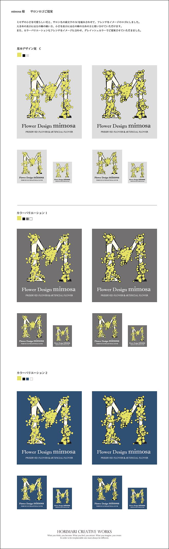 ホリマリ ロゴデザイン